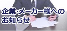 企業・メーカー様へのお知らせ