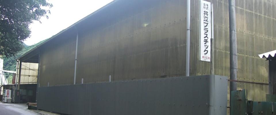 第1工場外観